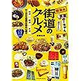 街道のグルメ 国道・都道・県道 ローカル&昭和な味わい巡り 関東版 (タツミムック)