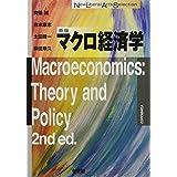 マクロ経済学 新版 (New Liberal Arts Selection)