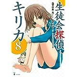 生徒会探偵キリカ(8) (シリウスコミックス)