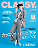 CLASSY.(クラッシィ) 2020年 4月号 [雑誌]