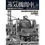 蒸気機関車EX (エクスプローラ) Vol.42 (イカロス・ムック)