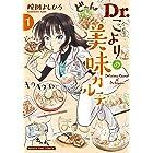 Dr.こよりの美味カルテ 1巻 (まんがタイムコミックス)
