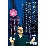 マルクス・ガブリエル 欲望の時代を哲学するⅡ 自由と闘争のパラドックスを越えて (NHK出版新書)