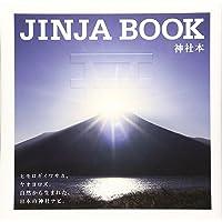 JINJA BOOK―神社本 ヒモロギイワサカヤオヨロズ (エスプレの本)