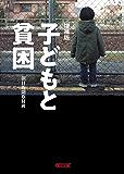 増補版 子どもと貧困 (朝日文庫)