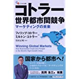 コトラー 世界都市間競争 (【碩学舎ビジネス双書】)