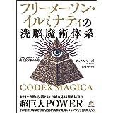CODEX MAGICA フリーメーソン・イルミナティの洗脳魔術体系 そのシンボル・サイン・儀礼そして使われ方