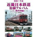 近畿日本鉄道沿線アルバム 一般車両編 (昭和~平成)