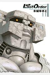 銃夢Last Order NEW EDITION(11) (イブニングコミックス) Kindle版