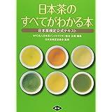 日本茶のすべてがわかる本: お茶の検定公式テキスト
