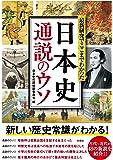 最新研究でここまでわかった 日本史 通説のウソ