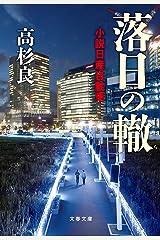 落日の轍 小説日産自動車 (文春文庫) Kindle版