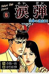 涙弾6~刑事の遺産(II)~ Kindle版