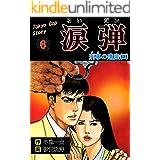 涙弾6~刑事の遺産(II)~