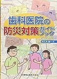 歯科医院の防災対策ガイドブック