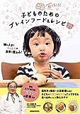 脳を育てる! 子どものためのブレインフード&レシピ71