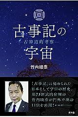 古事記の宇宙 単行本(ソフトカバー)