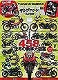 ヤングマシン 2020年5月号 通巻570号