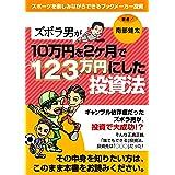ズボラ男が10万円を2ヶ月で123万円にした投資法 〜スポーツを楽しみながらできるブックメーカー投資〜