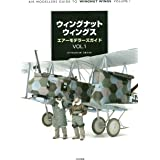 ウィングナットウィングス エアーモデラーズガイド Vol.1