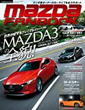 MAZDA FANBOOK / マツダ ファンブックvol.11 (ノスタルジックヒーロー別冊)