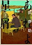 あれよ星屑 3 (ビームコミックス)