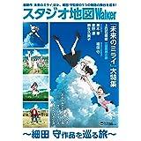スタジオ地図Walker~細田 守作品を巡る旅~ ウォーカームック
