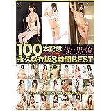 僕たち男の娘100本記念Anniversary!永久保存版8時間BEST / 僕たち男の娘 [DVD]