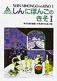 新日本語の基礎〈1 本冊漢字かなまじり版〉