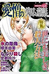愛憎のグリム童話 桐生操公認 vol.2 Kindle版