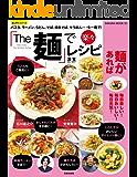「The 麺」で楽々レシピ (楽LIFEシリーズ)