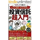 たぶん世界一わかりやすい【投資信託 超入門】: 30代から始める!「投資初心者の大人に贈る入門書」