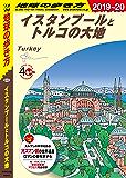 地球の歩き方 E03 イスタンブールとトルコの大地 2019-2020