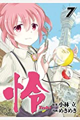 怜-Toki- 7巻 (デジタル版ビッグガンガンコミックス) Kindle版
