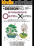 +DESIGNING VOLUME 45