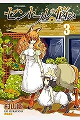 セントールの悩み(3)【特典ペーパー付き】 (RYU COMICS) Kindle版