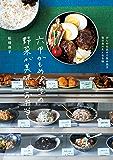 六甲かもめ食堂の野菜が美味しいお弁当:少しの仕込みで生み出す毎日食べたくなる味