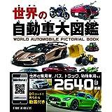 世界の自動車大図鑑