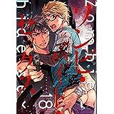 ゾンビ・ハイド・セックス【単話版】18 (花音コミックス)