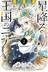 星降る王国のニナ(2)【電子限定描きおろし特典つき】 (BE・LOVEコミックス) Kindle版