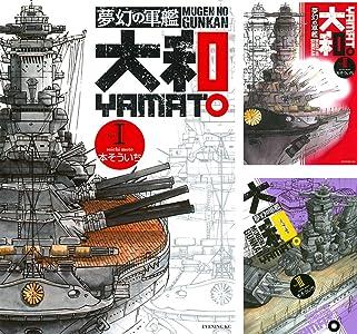夢幻の軍艦 大和(14冊)Kindleマンガ表紙&Amazonリンク