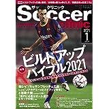 サッカークリニック2021年1月号 (「ビルドアップ」バイブル2021)