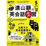 NHKラジオ 遠山顕の英会話楽習 2021年 5月号 [雑誌] (NHKテキスト)
