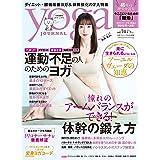 ヨガジャーナル日本版vol.74 (yoga JOURNAL)