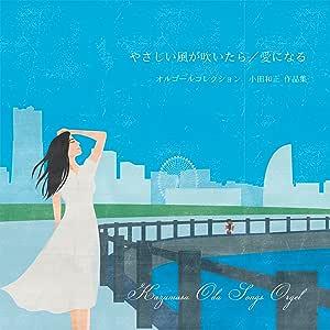 『やさしい風が吹いたら/愛になる』小田和正 作品集 オルゴール