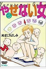 やるせない女 (ぶんか社コミックス) Kindle版