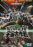 ガンマー第3号 宇宙大作戦 [DVD]