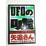 UFOの嘘