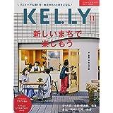月刊KELLY(ケリー) 2020年 11 月号 [雑誌]