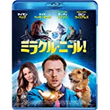 ミラクル・ニール! スペシャル・プライス [Blu-ray]